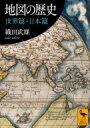 HMV&BOOKS online 1号店で買える「地図の歴史 世界篇・日本篇 講談社学術文庫 / 織田武雄 【文庫】」の画像です。価格は1,320円になります。