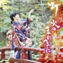 東山奈央 / 灯火のまにまに 【CD Maxi】