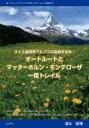 スイス南西部アルプスの高峰を巡る: オートルートとマッターホルン・モンサローザ一周トレイル ヨーロッパアルプスのロングトレイル案内 2 / 清水昭博 (Book) 【本】