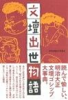【送料無料】 文壇出世物語 / 新秋出版社文芸部 【本】