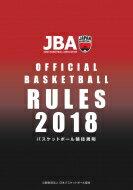 2018バスケットボール競技規則(ルールブック)【Goods】