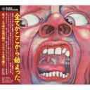 King Crimson キングクリムゾン / In The Court Of The Crimson King: クリムゾン キングの宮殿 【CD】