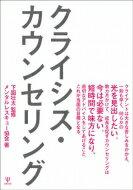 【送料無料】クライシス・カウンセリング/下園壮太【本】