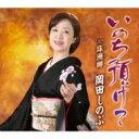岡田しのぶ / いのち預けて 【CD Maxi】