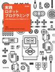 【送料無料】 実践ロボットプログラミング 第2版 LEGO Mindstorms EV3で目指せロボコン! / 藤吉弘亘 【本】