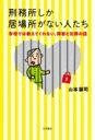 刑務所しか居場所がない人たち 学校では教えてくれない、障害と犯罪の話 / 山本譲司 【本】