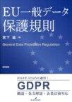 【送料無料】 EU一般データ保護規則 / 宮下紘 【本】