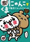 愛しすぎて大好きすぎる。 激!にゃんことくまの毎日にゃっふにゃっふ / Igarashi Yuri 【本】