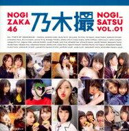 乃木坂46写真集乃木撮VOL.01/乃木坂46【本】