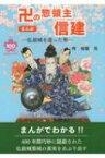 まんが 卍の惣領主 信建 弘前城を造った男 / 知坂元 【コミック】