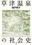 【送料無料】 草津温泉の社会史 / 関戸明子 【本】