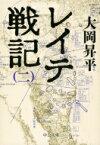 レイテ戦記 2 中公文庫 / 大岡昇平 【文庫】