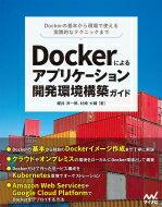 【送料無料】 Dockerによるアプリケーション開発環境構築ガイド / 櫻井洋一郎 【本】