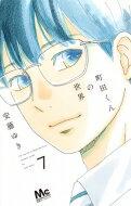 町田くんの世界 7 マーガレットコミックス / 安藤ゆき 【コミック】