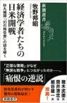経済学者たちの日米開戦 秋丸機関「幻の報告書」の謎を解く 新潮選書 / 牧野邦昭 【全集・双書】