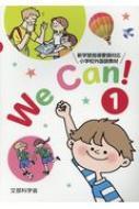 We Can! 新学習指導要領対応小学校外国語活動教材 1 【本】