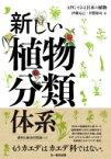 【送料無料】 新しい植物分類体系 APGでみる日本の植物 / 伊藤元己 【本】