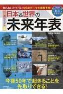 超ビジュアル 日本 & 世界の未来年表 今後50年で起きることを先取りできる! / 世界博学倶楽部 【本】