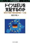 【送料無料】 ドイツはEUを支配するのか 現代の帝国が進める欧州統一への道 シリーズ・現代経済学 / 相沢幸悦 【全集・双書】