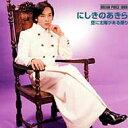 にしきのあきら(錦野旦) / Dream Price 1000 -空に太陽がある限り 【CD】
