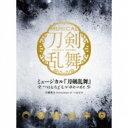 【送料無料】 刀剣男士 formation of つはもの / ミュージカル 『刀剣乱舞』 〜つはものどもがゆめのあと〜 【初回限定盤A】 【CD】