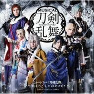 【送料無料】 刀剣男士 formation of つはもの / ミュージカル 『刀剣乱舞』 〜つはものどもがゆめのあと〜 【CD】