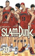 SLAM DUNK 新装再編版 20 愛蔵版コミックス / 井上雄彦 イノウエタケヒコ 【本】