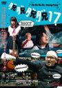 脱脱脱脱17 【DVD】
