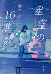 星空の16進数 / 逸木裕 【本】