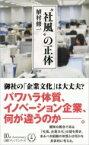 """""""社風""""の正体 日経プレミアシリーズ / 植村修一 【新書】"""