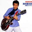 清水健太郎 / Dream Price 1000 -失恋レストラン 【CD】