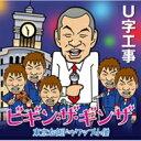 U字工事 / ビギン・ザ・ギンザ 【CD Maxi】