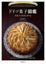 【送料無料】 ドイツ菓子図鑑 お菓子の由来と作り方、伝統からモダンまで、知っておきたいドイツ菓...