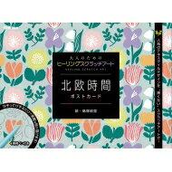 北欧時間 ポストカード 大人のためのヒーリングスクラッチアート / 島塚絵里 【本】