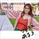 【送料無料】 朝倉さや / サウルスティラノ 【CD】
