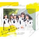【送料無料】 けやき坂46(ひらがなけやき) / 走り出す瞬間 【TYPE-A】(+Blu-ray) 【CD】