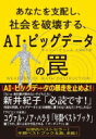 あなたを支配し、社会を破壊する、AI・ビッグデータの罠 / キャシー・オニール 【本】