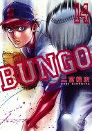 Bungo-ブンゴ- 14 ヤングジャンプコミックス / 二宮裕次  【コミック】
