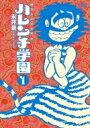 50周年記念愛蔵版 ハレンチ学園 1 ビッグコミックススペシャル / 永井豪とダイナミックプロ 【コミック】