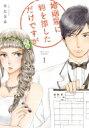 婚姻届に判を捺しただけですが 1 フィールコミックス / 有生青春 【コミック】