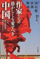 作家たちの愚かしくも愛すべき中国 なぜ、彼らは世界に発信するのか? / 飯塚容 【本】