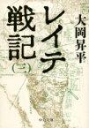 レイテ戦記 3 中公文庫 / 大岡昇平 【文庫】