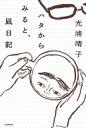 ハタからみると、凪日記 / 光浦靖子 【本】