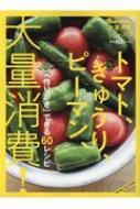 「作りおき」できる60レシピ トマト、きゅうり、ピーマン、大量消費! オレンジページブックス 【ムック】