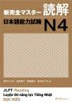 新完全マスター読解 日本語能力試験N4 / 田代ひとみ 【本】