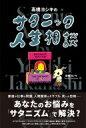 高橋ヨシキのサタニック人生相談 / 高橋ヨシキ 【本】