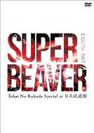SUPER BEAVER / LIVE VIDEO 3 Tokai No Rakuda Special at 日本武道館 (DVD+BOOK) 【DVD】