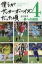 僕らがサッカーボーイズだった頃 4 世界への挑戦 / 元川悦子 【本】