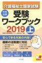 【送料無料】 介護福祉士国家試験受験ワークブック 2019 ...