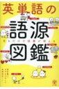 英単語の語源図鑑 見るだけで語彙が増える / 清水健二 【本